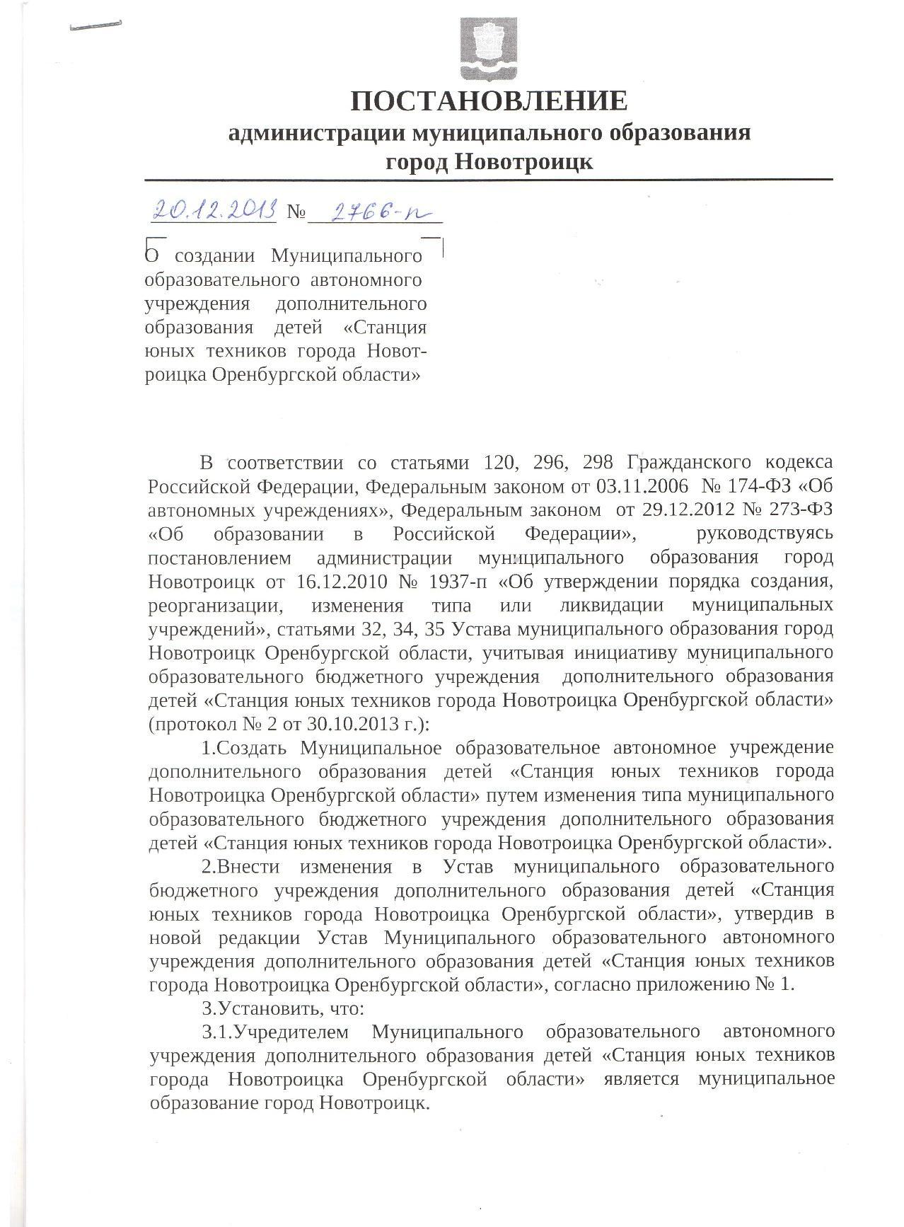Постановление о создании автономного учреждения-001