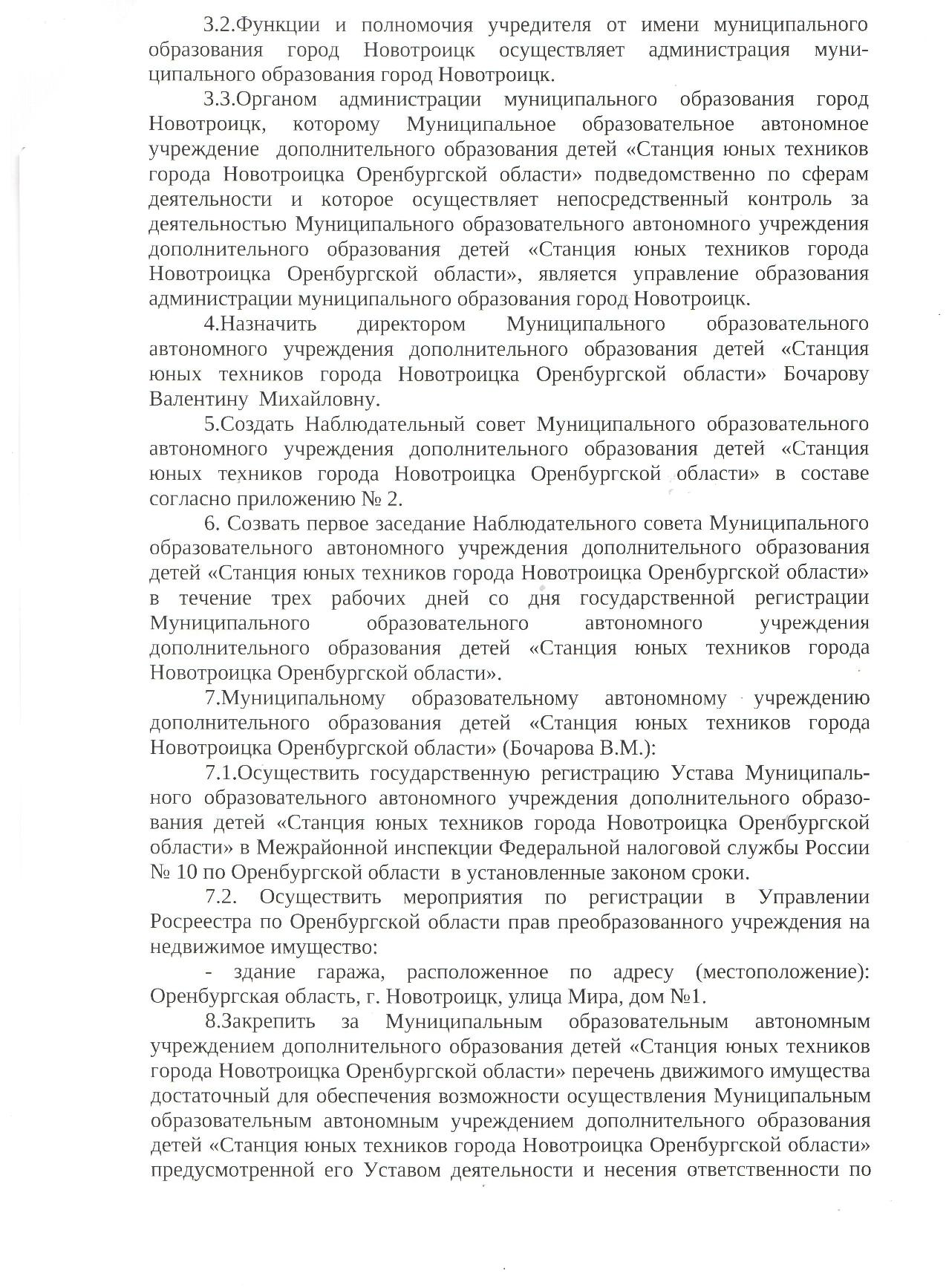 Постановление о создании автономного учреждения-002