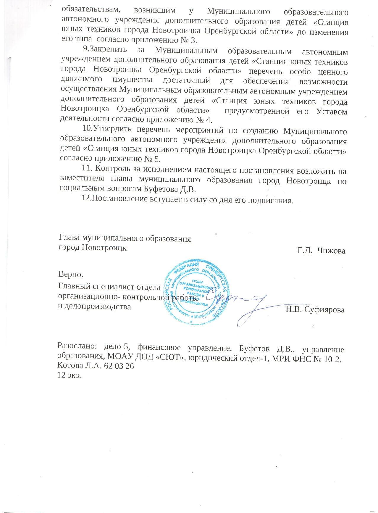 Постановление о создании автономного учреждения-003