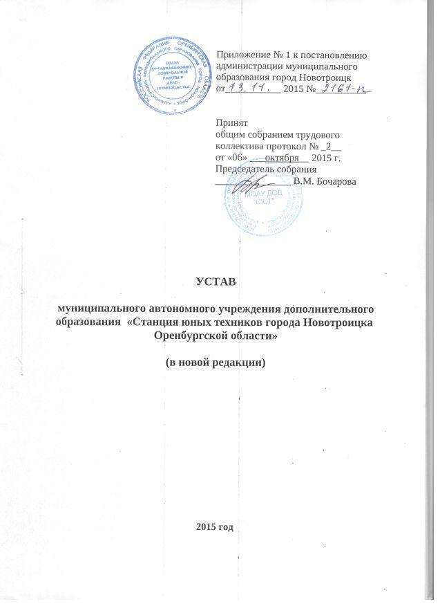 Устав титульник МАУДО СЮТ