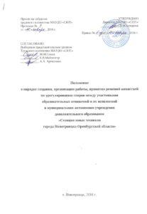 Положение о комиссии СЮТ -тит