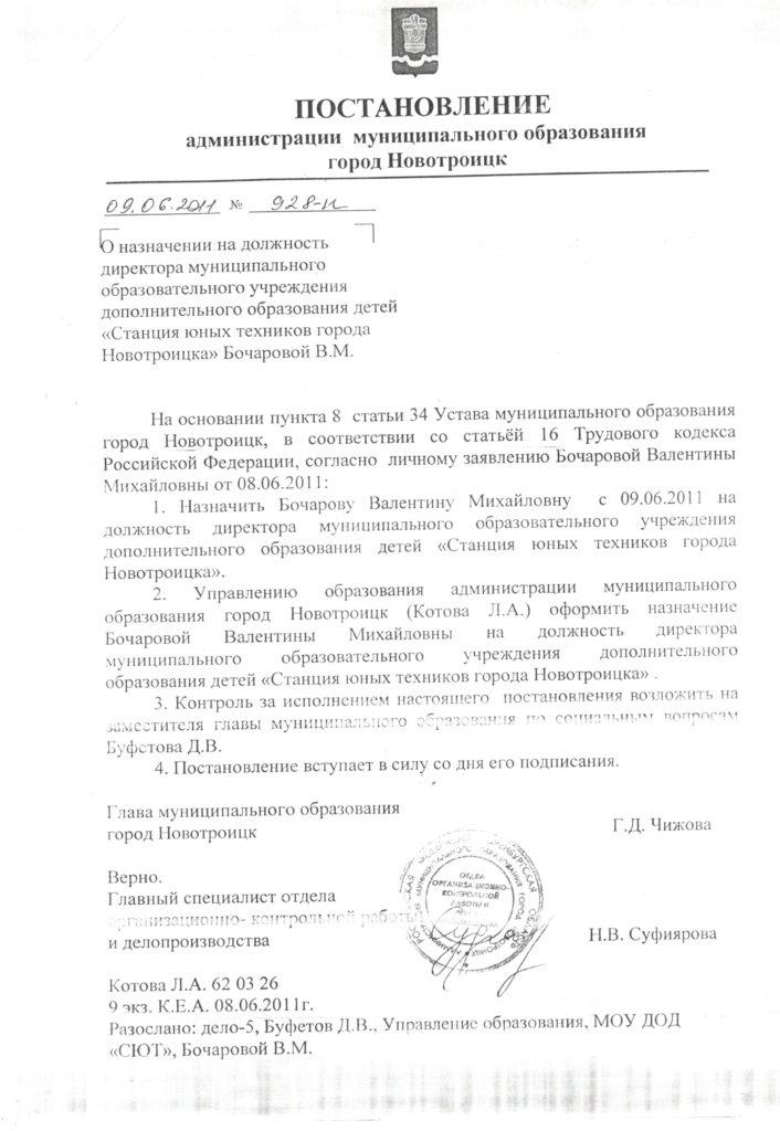 Постановление о назначении директора